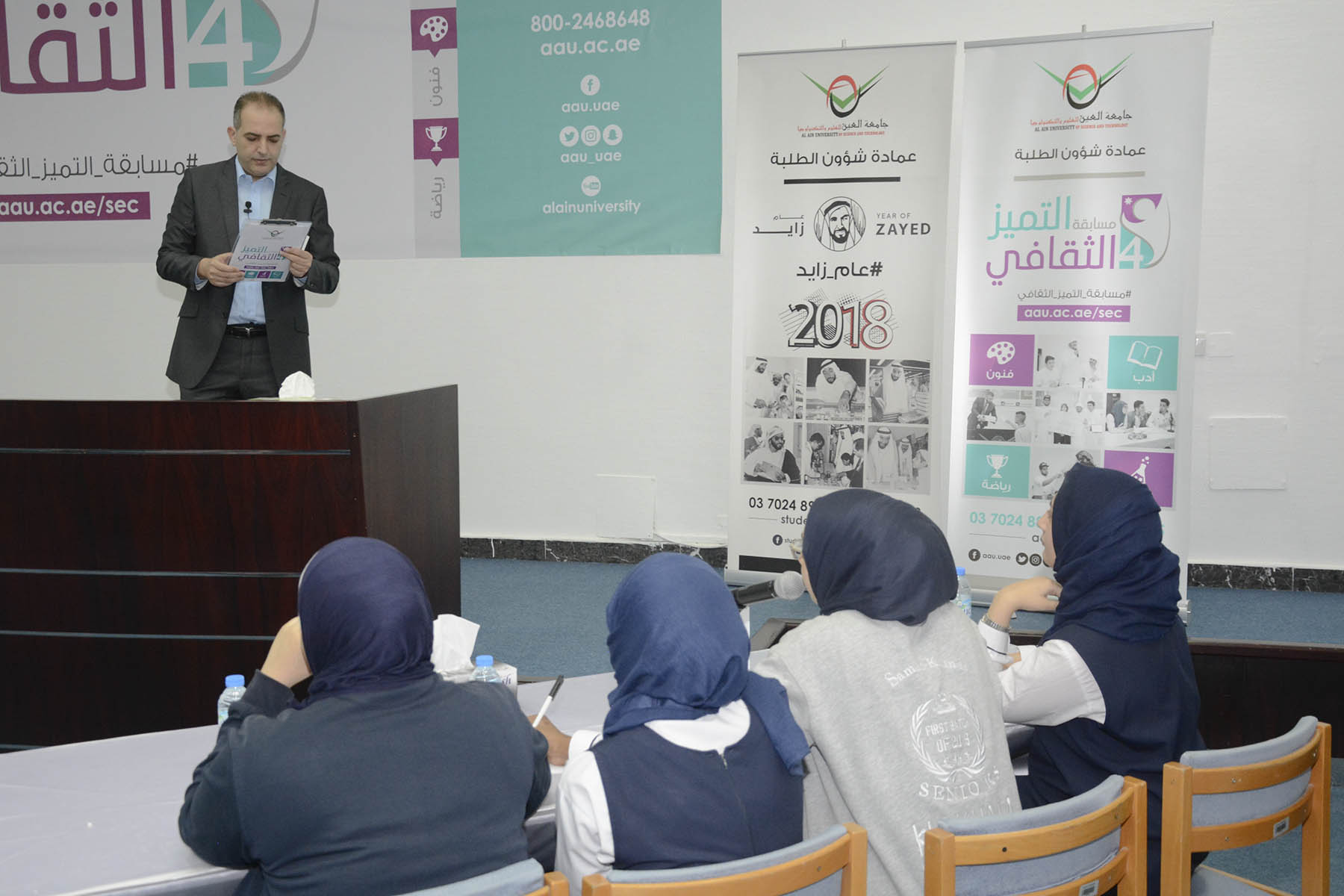 Al Andalus Private Academy & Al Khalil International Private School - Al Ain Campus