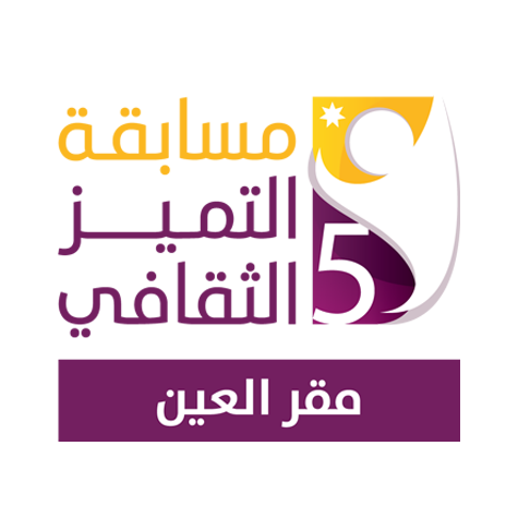 مسابقة التميز الثقافي الخامسة - مقر العين