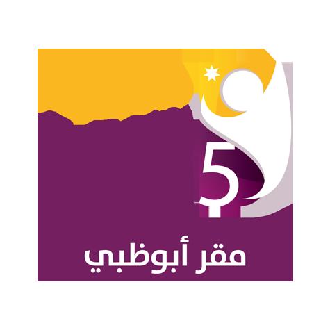 مسابقة التميز الثقافي الخامسة - مقر أبوظبي