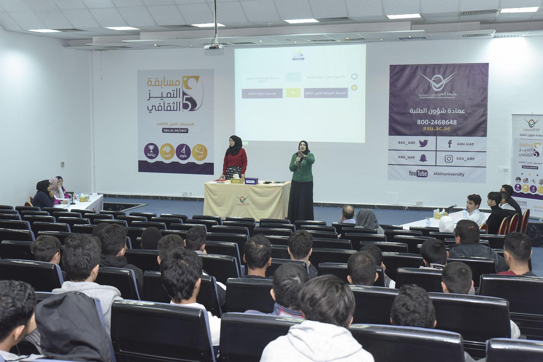 Fifth Day (Al Hamadaneyah Private School VS International Private School)