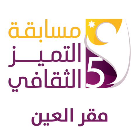 مسابقة التميز الثقافي السادسة - مقر العين