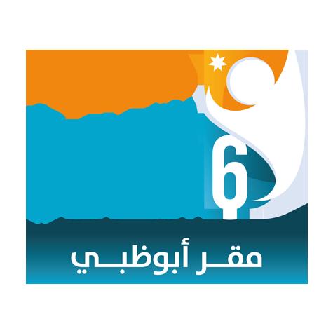مسابقة التميز الثقافي السادسة - مقر ابوظبي