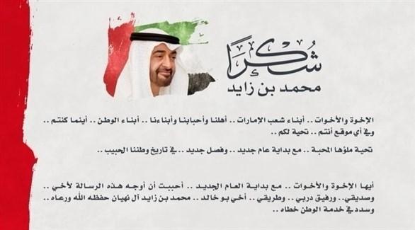 مبادرة شكرا محمد بن زايد تعبير عن الحب والوفاء جامعة العين