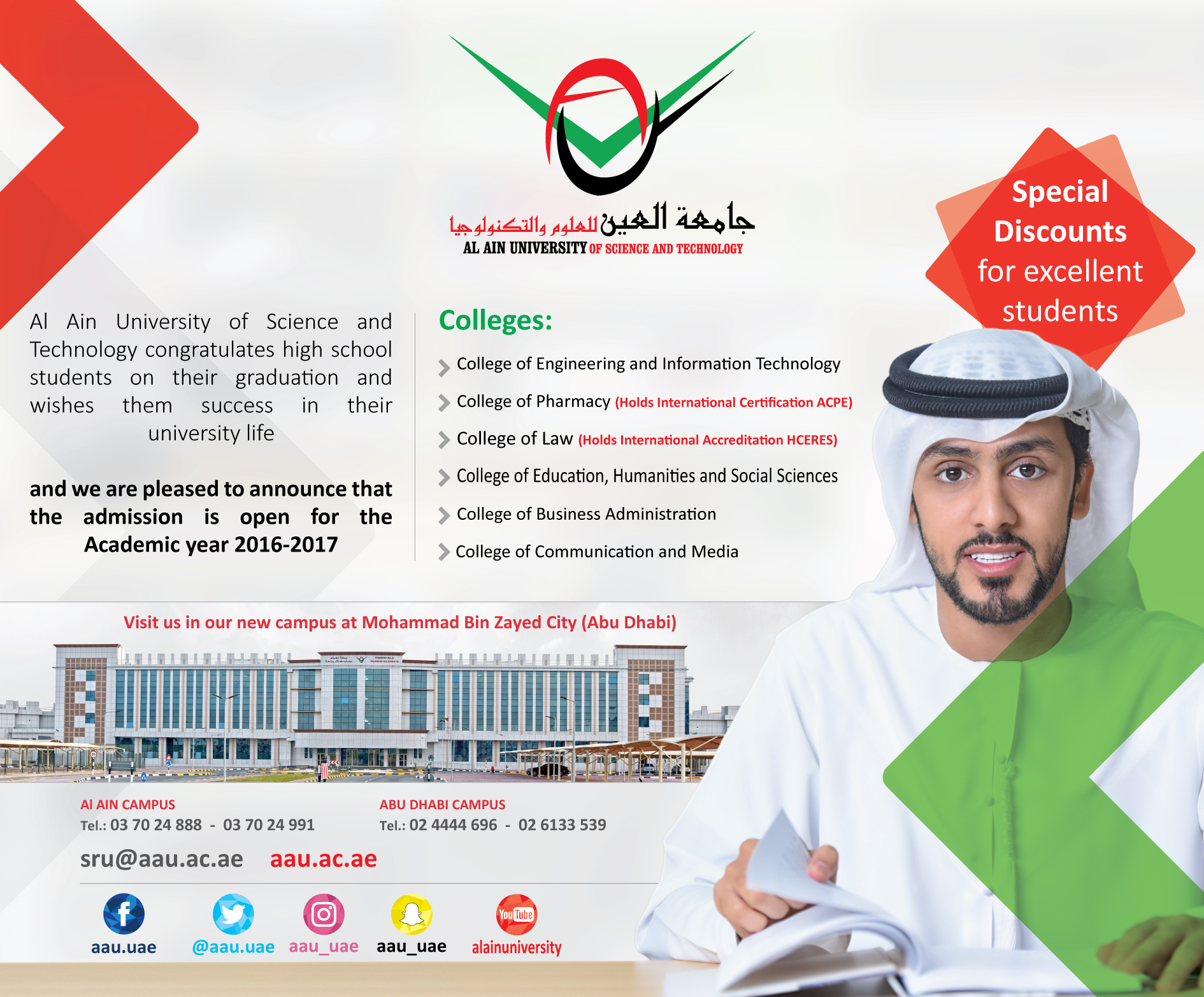 Admission, registration, Al ain University, AAU, Al Ain, Abu Dhabi, 2016, 2017