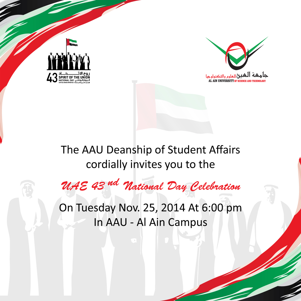Uae 43 National Day Alain Campus Al Ain University